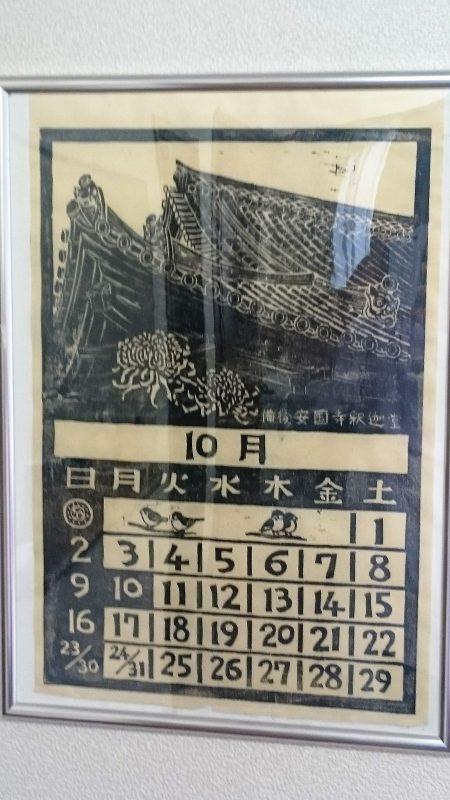 カレンダー10月分