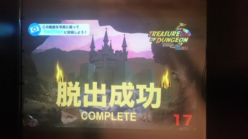 TRESURE OF DUNGEON 洞窟城に眠る虹の宝石(なぞともカフェ キューブ MOVIE ROCK)